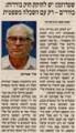 שטרוזמן בכנס בוררים של המוסד הישראלי לבוררות עסקית: יש לחוקק חוק בוררות; בוררים - רק עם השכלה משפטית