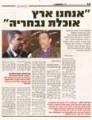 ראיון עם נשיא המוסד הישראלי לבוררות עסקית