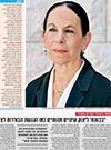 שופטת בית המשפט העליון לשעבר, השופטת אילה פרוקצ'יה