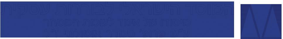 המוסד לבוררות עסקית - לוגו