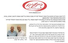 משרדים חדשים למוסד הישראלי לבוררות עסקית
