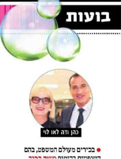 השקת משרדים חדשים למוסד הישראלי לבוררות עסקית