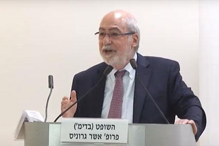 נשיא בית המשפט העליון לשעבר, השופט (בדימ') פרופ' אשר גרוניס